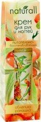 Nourishing and Regenerating Hand Cream Sea Buckthorn & Chamomile, 40ml