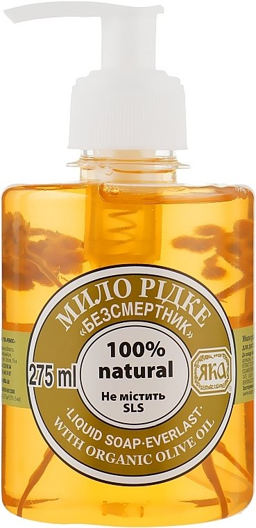 Mydło w Płynie Kocankowe, 100% Naturalne BEZ SLS