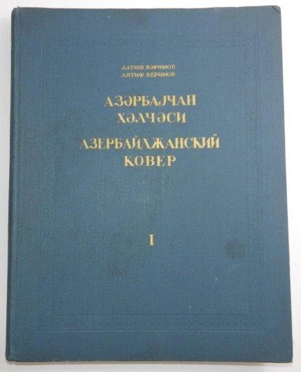 [kobierzec, dywan] Kerimov Liatif - Azerbajdżanskij kover. [T.] 1