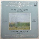 P. Tchaikovsky - Suite No. 3 (LP)