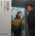 History Of Japanese Song (XIX) (LP)