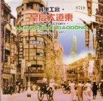 Music Factory - Huanghoudadaodong (Queen's Road East) (CD)