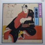 Hogaku Meikyoku Sen - Traditional Japanese Music (LP)