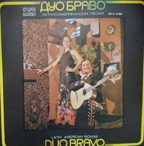 Duo Bravo - Латиноамерикански Песни (Latin American Songs) (LP)