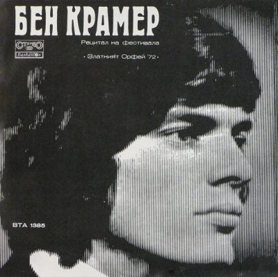 Ben Cramer, Dubrovnik Trubaduri - Recital of the '72 Golden Orpheus' Festival (LP)