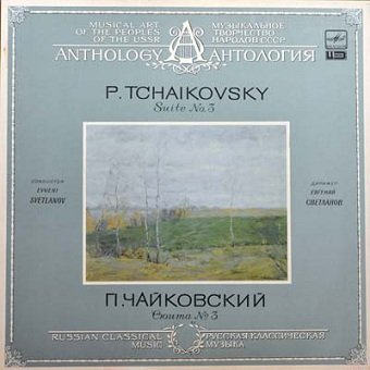 P. Tchaikovsky - Suite No. 3 (LP)
