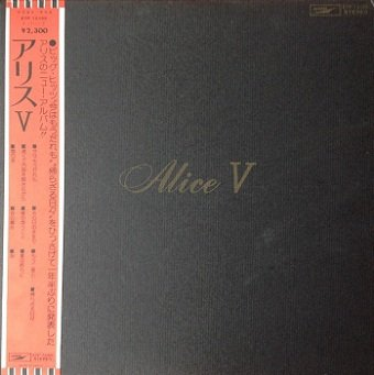 Alice - Alice V (LP)