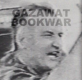 Читай Букварь | Bookwar / Gazawat - Split (7)
