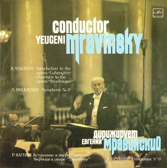 A. Bruckner / R. Wagner - Leningrad Philharmonic Orchestra , Conductor Yeugeni Mravinsky - Symphony No. 9 / Introduction To The Opera Lohengrin / Overture To The Opera Tannhäuser (LP)