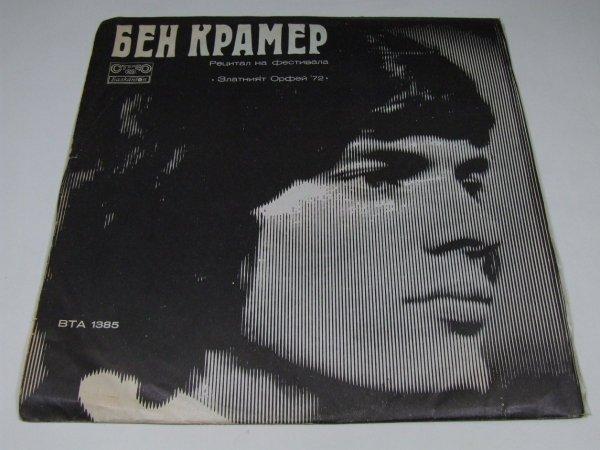 Ben Cramer, Dubrovnik Trubaduri - Recital of the '72 Golden Orpheus' Festival (LP)