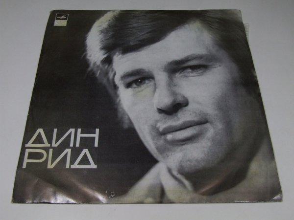 Dean Reed - Dean Reed (LP)