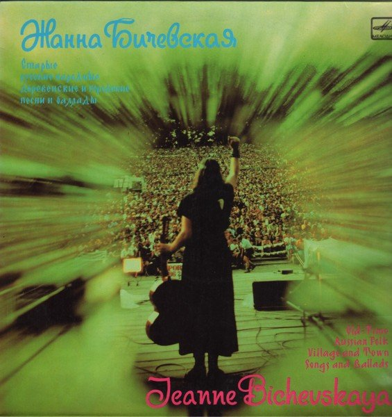 Jeanne Bichevskaya - Old Time Russian Folk Village and Town Songs and Ballads