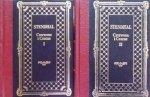 Stendhal • Czerwone i czarne [zdobiona oprawa]