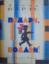 Agnija Barto • Wiersze dla dzieci [po rosyjsku] [Агния БАРТО. Подари, подари]