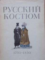 Ubiór rosyjski 1750-1830 [moda, strój]