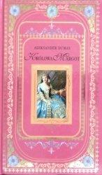 Aleksander Dumas • Królowa Margot