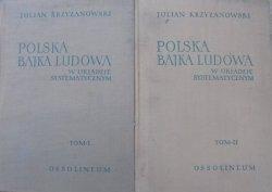 Julian Krzyżanowski • Polska bajka ludowa w układzie systematycznym [komplet]