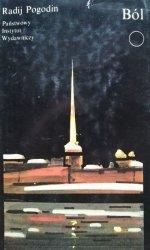 Sergiusz Załygin • Komisja