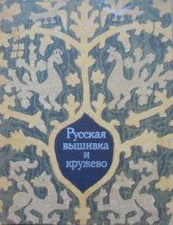 Rosyjski haft i koronki [album]