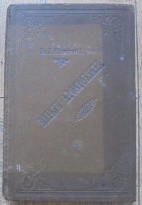 ks. Jan Milczanowski • Dzieje Apostolskie [1894]