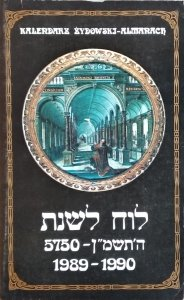 Kalendarz żydowski - almanach 1989-1990