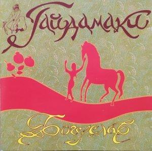 Гайдамаки [Haydamaky] • Богуслав [Boguslav] • CD