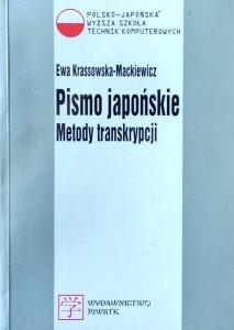 Ewa Krassowska-Mackiewicz • Pismo japońskie. Metody transkrypcji