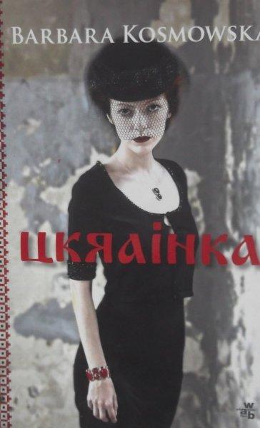 Barbara Kosmowska • Ukrainka