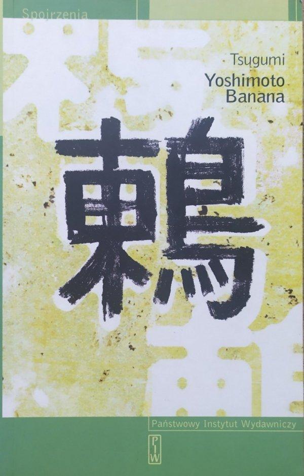 Yoshimoto Banana Tsugumi