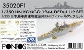 Pontos 35020F1 IJN Kongo 1944 Detail Up Set 1/350