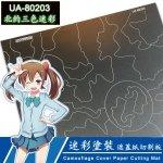 U-Star UA-80203 NATO Colored Cover Paper Cutting Mat