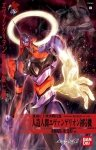 Bandai 20569 Evangelion 01 (New Movie Kakusei Ver.) (Evangelion 83695)