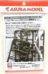Asuka 35-L26 Browning M1919A4 Machine Gun Set (1:35)