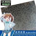 U-Star UA-80202 Digital Camouflage Cover Paper Cutting Mat