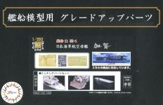 Fujimi 600628 Photo-Etched Parts Set for IJN Aircraft Carrier Kaga 1/350
