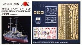 Hasegawa QG7 (72107) Mikasa Detail-Up Parts Basic 1/350