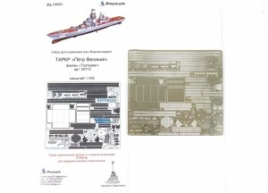 Microdesign MD 700207 ARKR Peter the Great detail set Trumpeter  1/700