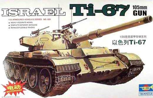 Trumpeter 00339 ISRAEL Ti-67 105mm GUN (1:35)