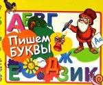 Rosyjski. Piszemy litery