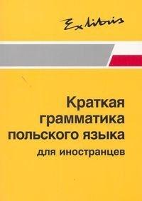 Zwięzła gramatyka polska dla cudzoziemców. Wersja rosyjska