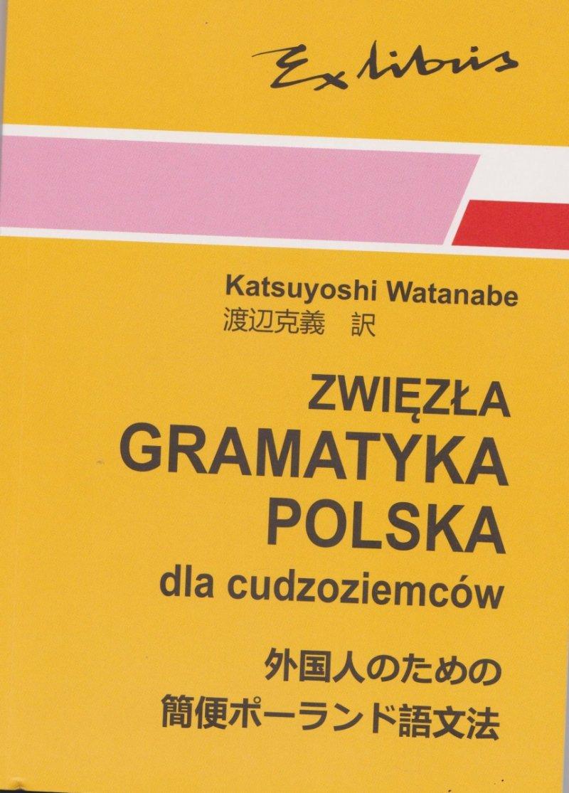Zwięzła gramatyka polska dla cudzoziemców, Katsuyoshi Watanabe