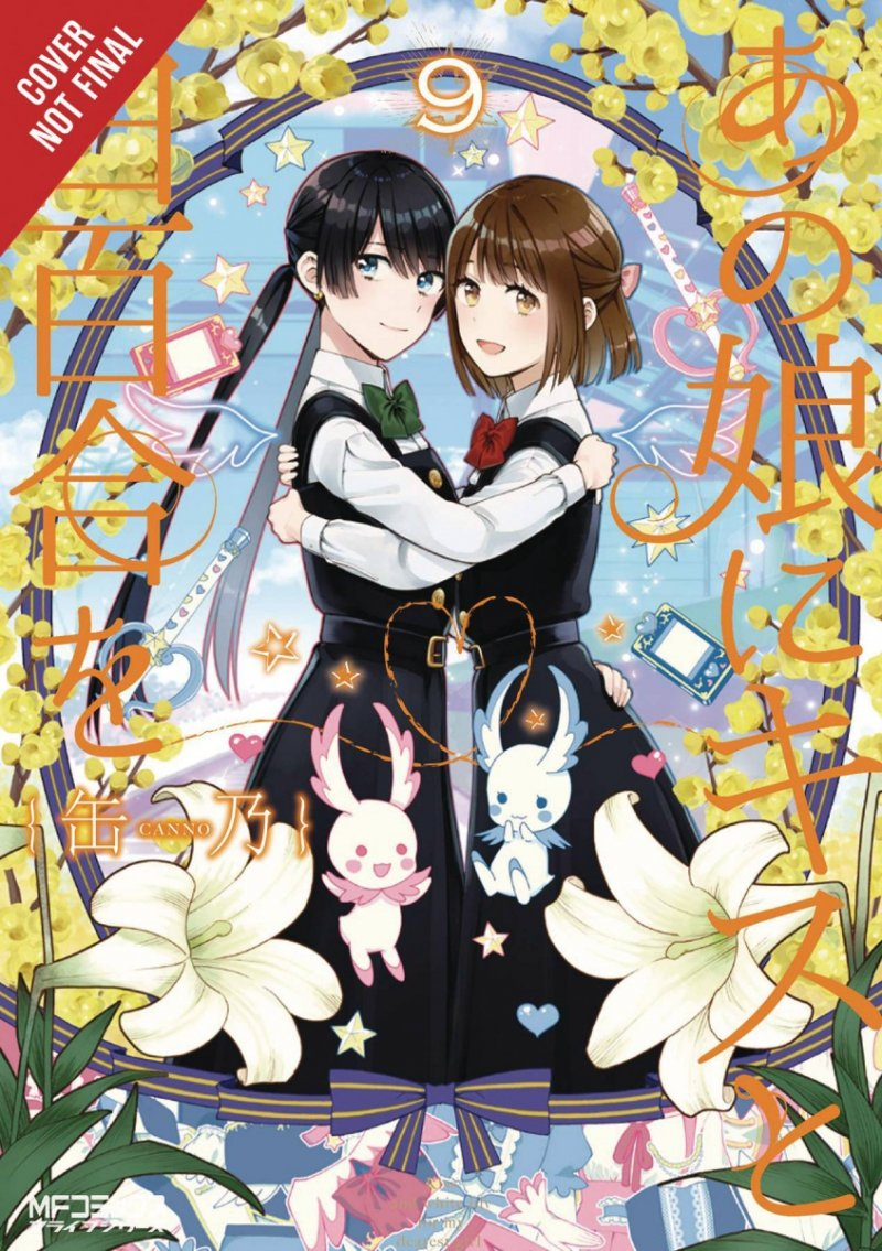KISS & WHITE LILY FOR MY DEAREST GIRL GN VOL 09