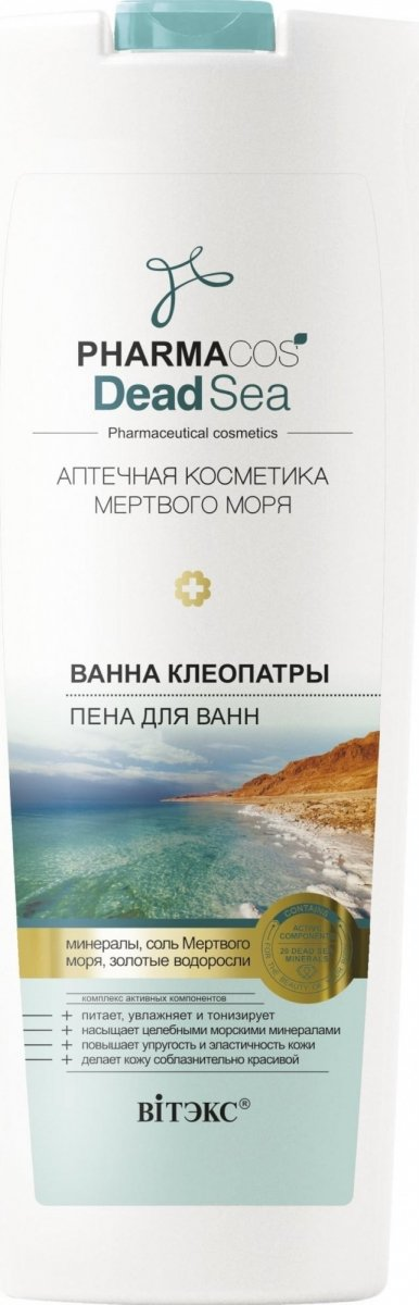 Pianka do Kąpieli Kleopatra, Pharmacos Dead Sea
