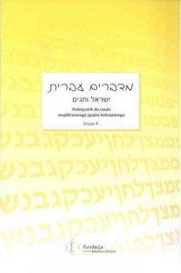 Mówimy po hebrajsku Izrael i święta. Zeszyt 4. Podręcznik do nauki współczesnego języka hebrajskiego