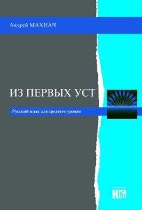 Iz pierwych ust. Język rosyjski dla średniozaawansowanych + CD
