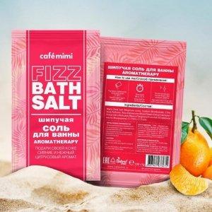 Musująca Sól do Kąpieli AROMATERAPIA 100g - CAFE MIMI