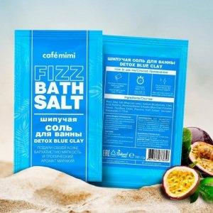 Musująca Sól do Kąpieli DETOX BLUE CLAY 100g - CAFE MIMI