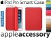 Smart Case do Apple iPad Pro 9,7 Etui