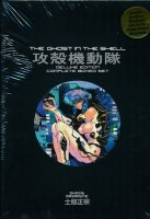 GHOST IN THE SHELL COMPLETE SET HC (SLIPCASE)