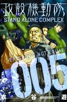 GHOST IN SHELL STAND ALONE COMPLEX VOL 05 SC **
